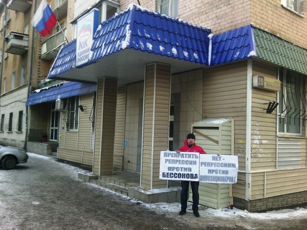 В Саратове  продолжается марафон одиночных пикетов в защиту депутата-коммуниста В.И. Бессонова