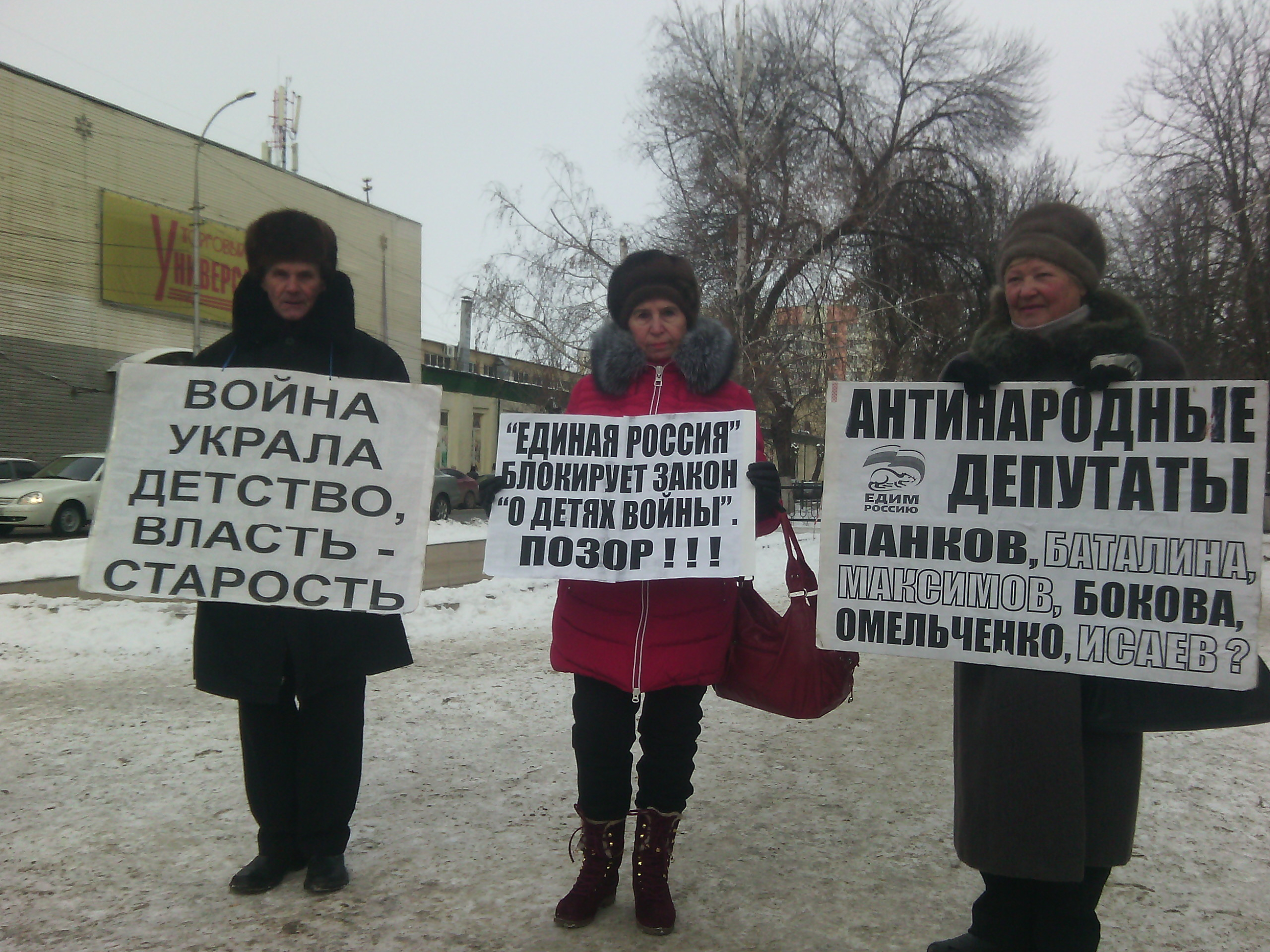 Саратовские коммунисты ЗА- Детей войны!