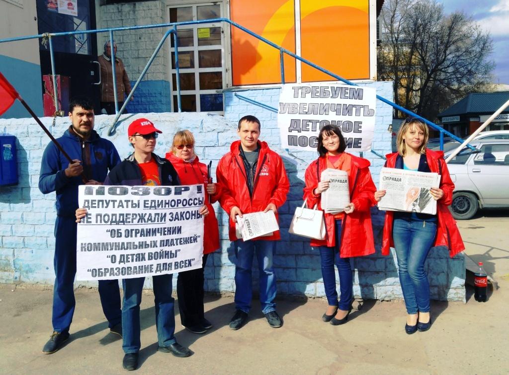 Пикет КПРФ, посвященный Дню Космонавтики