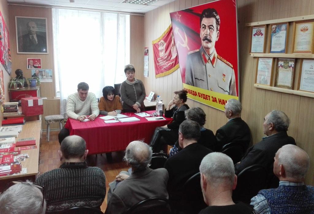 Отчетная Конференция Балаковского местного отделения КПРФ