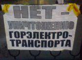 Не дадим уничтожить горэлектротранспорт!