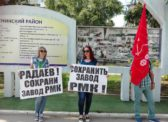 Митинг КПРФ: Сохранить завод РМК!