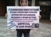 Саратов. Пикет КПРФ к Дню Сталинской Конституции