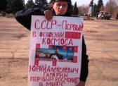 Пугачёв. Праздничная акция КПРФ, посвященный Дню Космонавтики