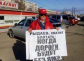 Андрей Карасёв:«Саратовские дороги – СРАМОТА!»