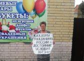 Петровск. Пикеты КПРФ против антинародной власти