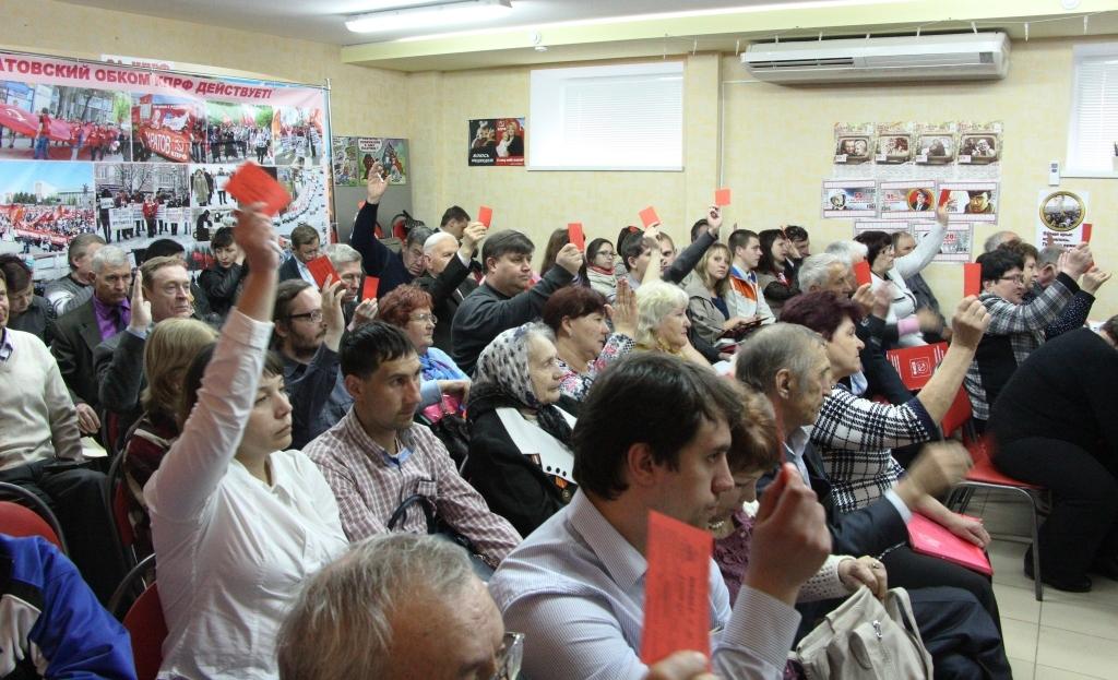 45-я отчетная конференция Саратовского областного отделения КПРФ