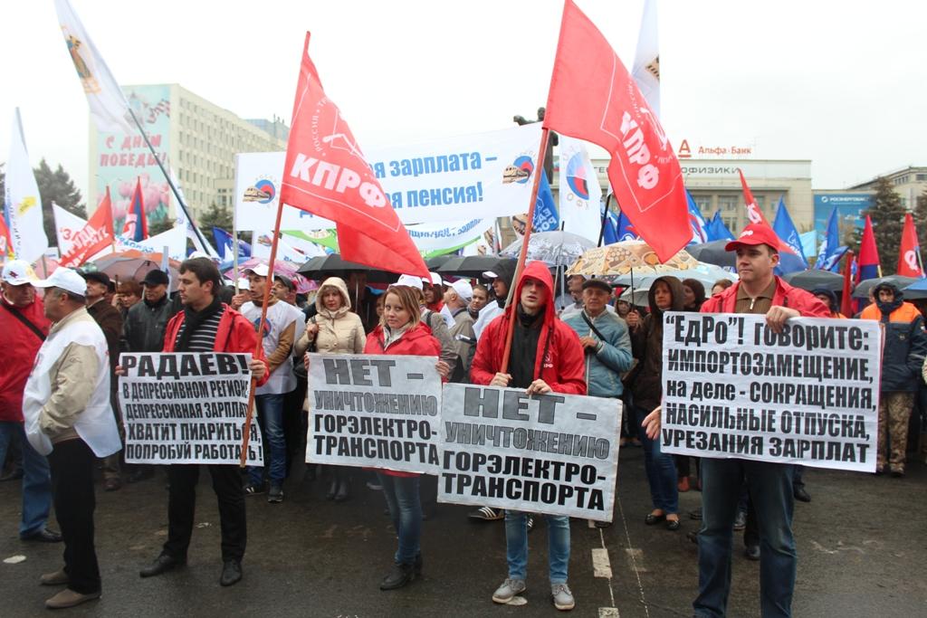 Коммунисты за достойный труд!