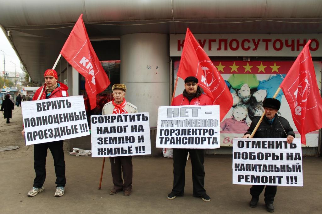 Саратовские пикеты КПРФ: «НЕТ – наступлению на права трудящихся!»