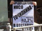 В Москве Памфилову попросили отдать Точилкина под суд