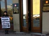 Радаева — в отставку! Пикет у администрации Президента РФ