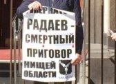 Администрация Президента и Госдума увидели пикеты «Радаева в отставку!»
