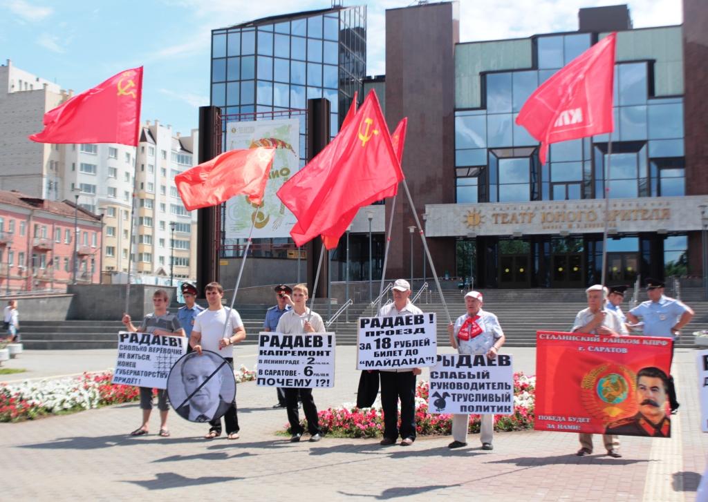 Митинг КПРФ «Против полицейщины. ЗА ОТСТАВКУ РАДАЕВА!»