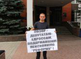 Акция протеста у облдумы: коммунисты продолжают серию одиночных пикетов