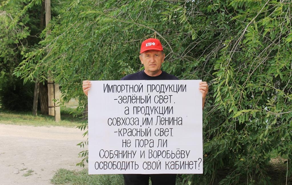 Озинские коммунисты встали на защиту Совхоза им. В. И. Ленина и П.Н. Грудинина