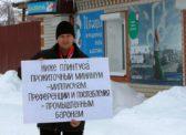 Саратовская область. Пикет КПРФ против социальной несправедливости