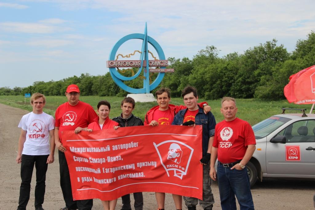 Участники комсомольского автопробега «Саратов-Самара-Пенза» проводят интересные встречи на самарской земле