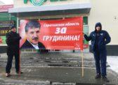 Марафон пикетов в поддержку Павла Грудинина