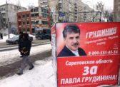 Продолжается марафон пикетов КПРФ в поддержку кандидатуры Павла Грудинина