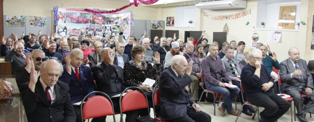 Пленум Саратовского областного отделения КПРФ подвёл итоги 2016 года