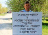 Озинки. Одиночный пикет КПРФ против бездарной власти