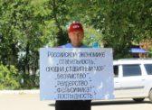 «Едроссовская стабильность» нам не нужна!