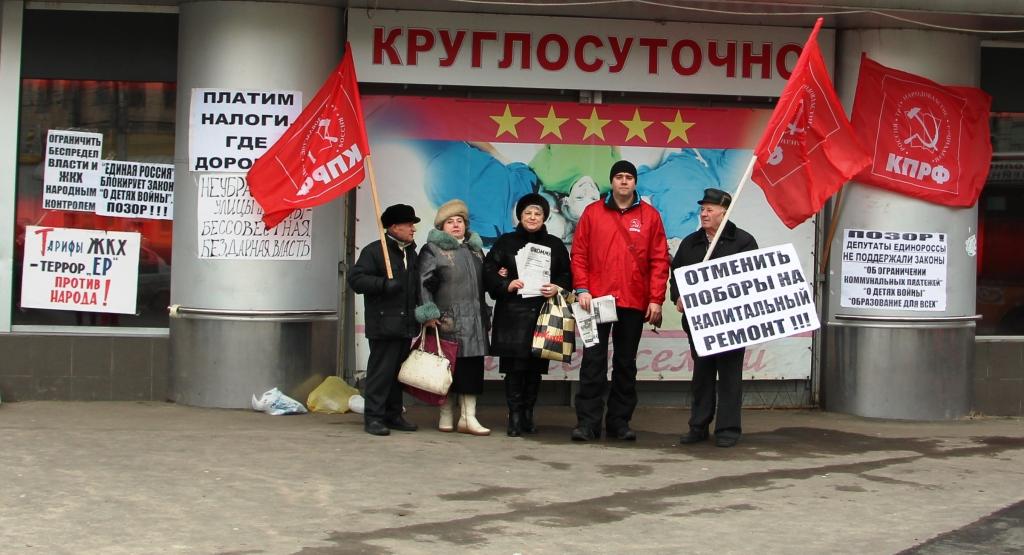 Пикет КПРФ против беспредела в сфере ЖКХ и роста безработицы