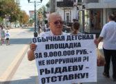 Одиночные пикеты КПРФ: «Рыдаеву – отставку! »