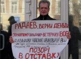 Пикет за отставку Радаева