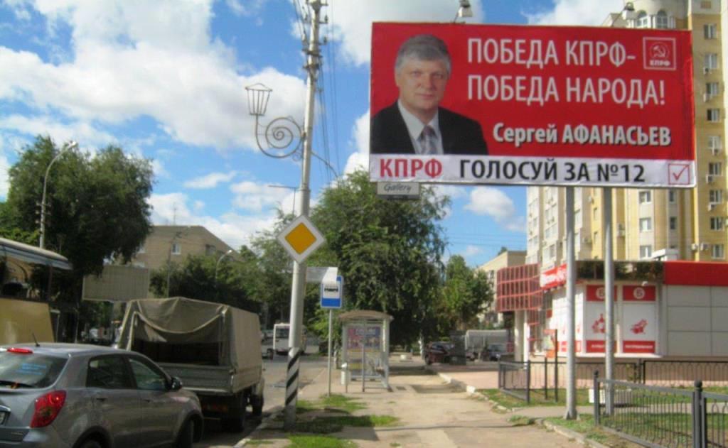 kprf_saratov_serova-novouzenskaya_a_07-09