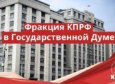 Депутаты-коммунисты в Госдуме задали вопросы министру строительства и ЖКХ