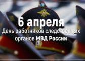 Ольга Алимова поздравила с Днём  работников следственных органов МВД России