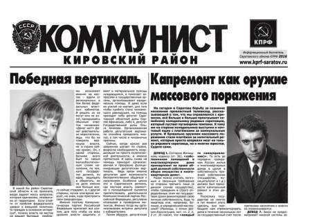 Ком Кировский