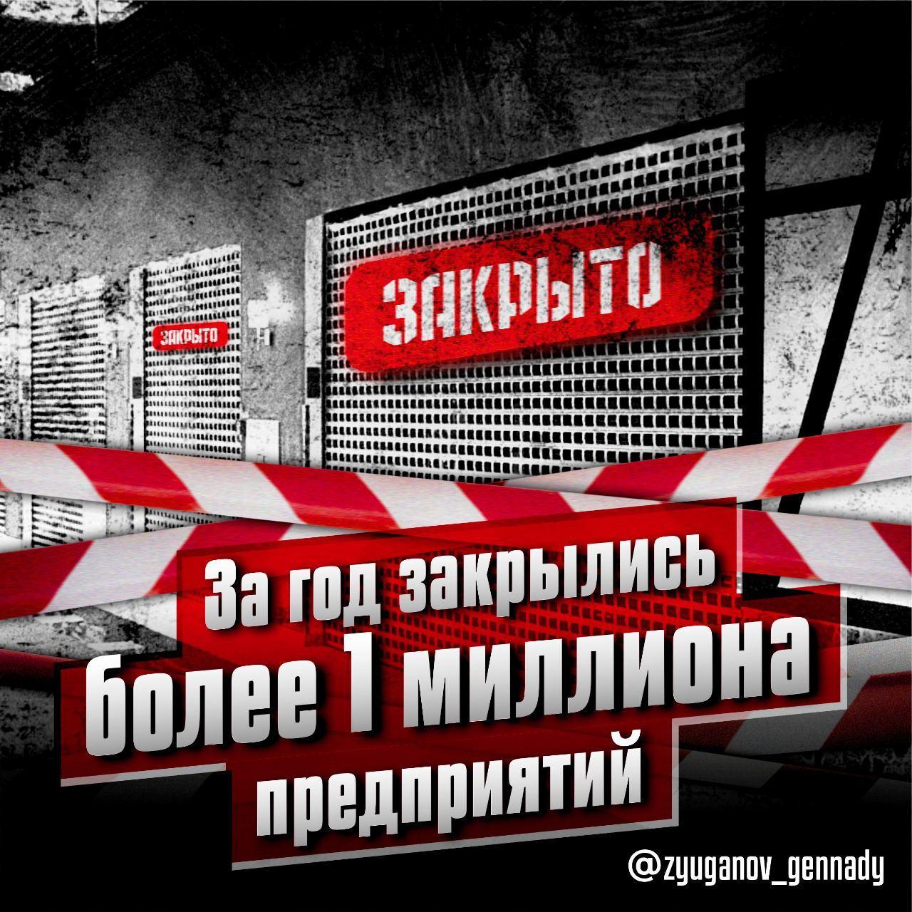 Геннадий Зюганов: За год в России закрылись более 1 миллиона микро-, малых и средних предприятий