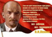 Балаково. День Рождения Владимира Ильича Ленина