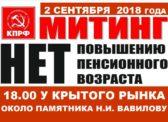 ВСЕРОССИЙСКАЯ АКЦИЯ ПРОТЕСТА ПРОТИВ ПОВЫШЕНИЯ ПЕНСИОННОГО ВОЗРАСТА!(анонс)
