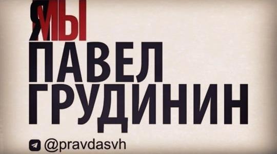 Саратовские коммунисты: Я/МЫ ГРУДИНИН!