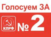На выборах в областную Думу у КПРФ будет №2