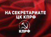27 ноября состоялось заседание Секретариата ЦК КПРФ