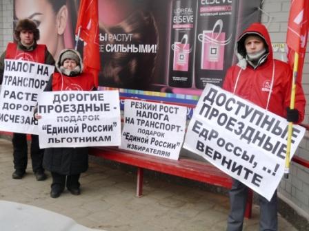 Марафон пикетов КПРФ
