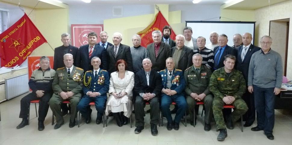 Областная отчетно-выборная конференция Союза Советских офицеров