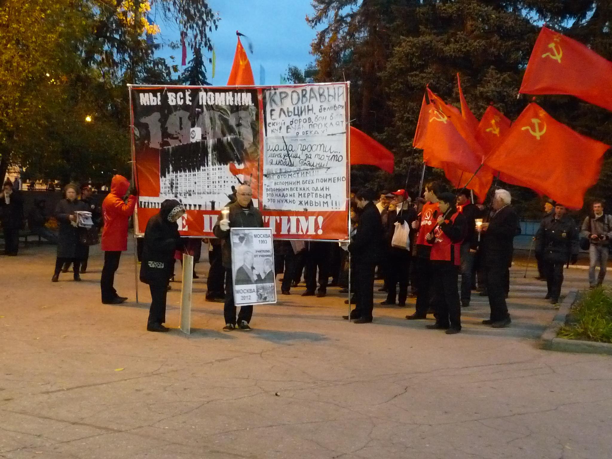 Траурный митинг посвященный 20-й годовщине расстрела Верховного совета РФ