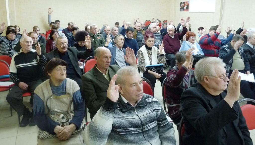 Пленум областного комитета КПРФ