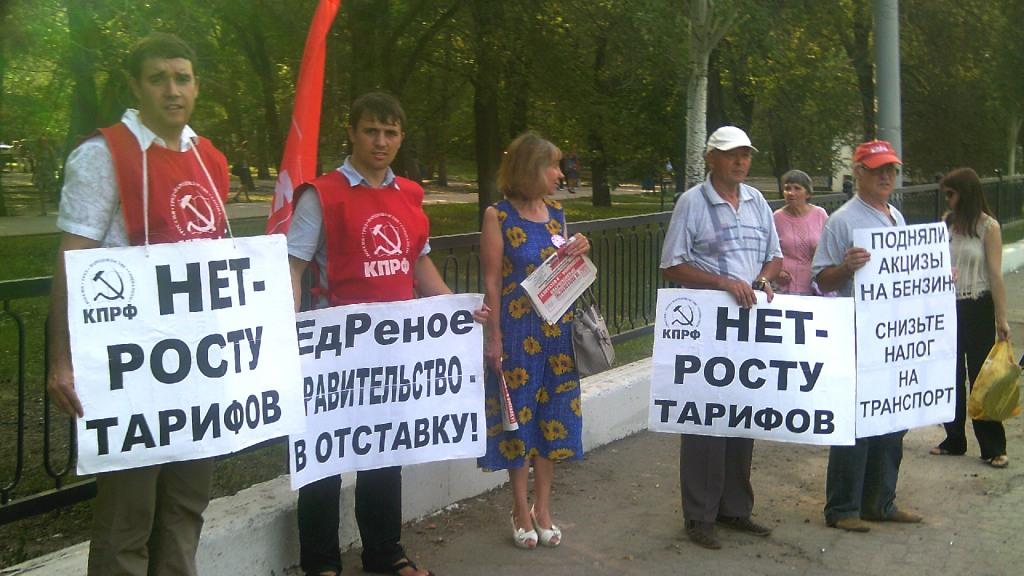 Пикеты КПРФ «За отставку правительства Медведева!»