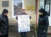 Петровск: «Требуем закон о детях войны!»