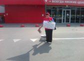 Петровск. Пикеты против повышения пенсионного возраста и роста цен на ГСМ