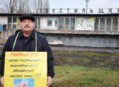 Балашов: Пикеты продолжаются!