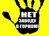 Балаково. Митинг против завода в Горном (анонс)