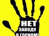 Саратовские коммунисты говорят: НЕТ-«ЗАВОДУ СМЕРТИ» В ГОРНОМ!