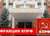 Итоги недели от фракции КПРФ